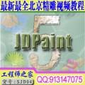 最新最全北京精雕JDPant视频教程全集50G/12DVD