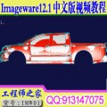 Imageware12.1中文版实例语音视频教程