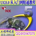 UG5.0从入门到精通视频教程