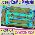UG4.0 CAM数控编程刀路教程经典实例20例