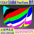 UG6.0 A面UG6.0自由曲面造型入门到精通全语音视频教程