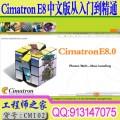 Cimatron E8 中文版从入门到精通视频教程