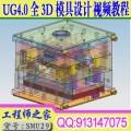 UG4.0全3D模具设计分模全套视频教程