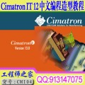 Cimatron it 全中文界面造型与编程视频教程