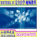 XSTEEL最新有声视频教程(3.62G,22讲)+送XSTEEL14软件