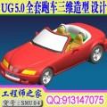 UG NX5.0 全套跑车三维曲面造型设计视频教程