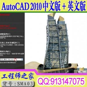 AutoCAD 2010 中文版+英文版