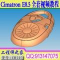 Cimatron E8.5全套语音视频教学(模具设计、电极设计、刀路编程)