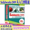 Solidworks 2009从入门到精通视频教程