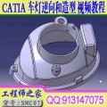 Catia车灯逆向造型点云抄数视频教程