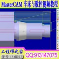 MasterCAM X2 车床数控与加工视频教程