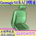 Geomagic 9.0中文版入门到精通全语音视频教程安装