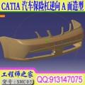 Catia A面视频教程 汽车前保险缸逆向造型A级曲面教程