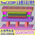 统赢PressCAD2009 五金模具设计软件送3D+2D教程