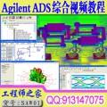 Agilent ADS 综合视频教程