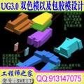 UGNX3.0双色模以及包胶模的设计技巧实例视频教程