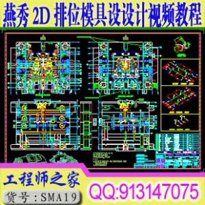 燕秀2D排位CAD模具设计视频教程
