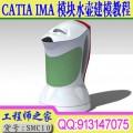 CATIA IMA模块拉点建模造型设计有声视频教程之水壶