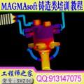 magmasoft v4.4 p28铸造类技能培训课程(46课程)
