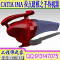 CATIA IMA模块拉点建模视频教程之手持机器