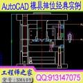 AutoCAD模具设计排位经典实例+燕秀工具箱