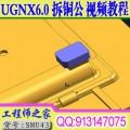 UG6.高难度拆铜公(拆电极)视频教程