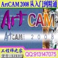 ArtCAM2008从入门到精通视频教程送ArtCAM软件