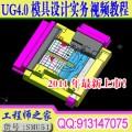UG4.0求实塑胶模具设计实务视频教程