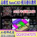 求实AutoCAD 2D排位高级实例教程