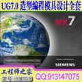 UG7.0造型编程模具设计运动仿真全套