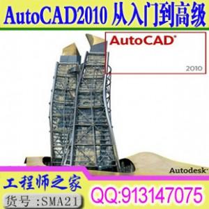 AutoCAD2010从入门到高级视频教程全套 CAD教程(含素材)送软件