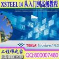 Xsteel14.0从入门到高级全套视频教程