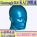 Geomagic10.0从入门到精通