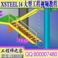 最新最全Tekla Structures Xsteel 大型工程自录有声视频教程