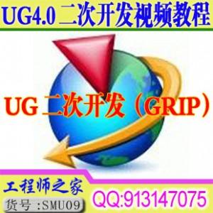全国首套UG4.0二次开发(GRIP)外挂制作视频教程