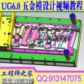 UG6.0汽车配件五金模具设计全3D料带包括CAE分析