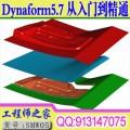 全国首套Dynaform5.7中文版五金板料成型分析从入门到精通语音视频教程
