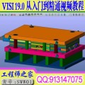 VISI 19中文版从入门到精通全语音视频教程