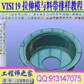 VISI 19圆柱拉伸件级进模设计与料带排样