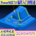 PowerMill 7.0数控编程从入门到精通