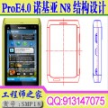 ProE4.0诺基亚N8智能手机结构设计视频