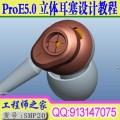 ProE5.0立体声耳塞结构设计视频教程
