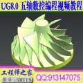 UG NX8.0五轴数控CNC编程从入门到精通