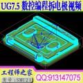 UG7.5数控编程从入门到精通包括拆电极拆铜公+外挂教程