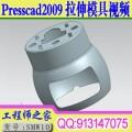 PressCAD2009 拉伸模具设计全套视频教程