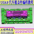 最新UGNX4.0 高难度汽车模具覆盖件数控CNC编程视频教程