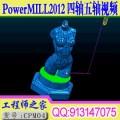 Powermill2012工厂实战四轴五轴CNC数控编程加工视频教程