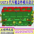 UG7.5大型汽车覆盖件五金冲压模具设计拉延冲孔整形CAE视频教程