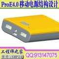 ProE4.0移动电源充电宝结构设计视频教程