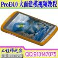 ProE4.0手机大面建模手机曲面视频教程